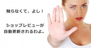 楽天販促をサポートするオガリア新ツール「ノータッチ!ショップレビュー」がリリースされました