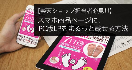 【楽天ショップ担当者必見!!】スマホ商品ページに、PC版LPをまるっと載せる方法