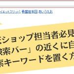 【楽天ショップ担当者必見!】「楽天検索バー」の近くに自店舗の検索キーワードを置く方法
