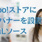【コピペで完了】Yahoo!ストアに縦帯バナーを設置するHTMLソース