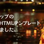 楽天ショップのスマホ用HTMLテンプレート作ってみた。