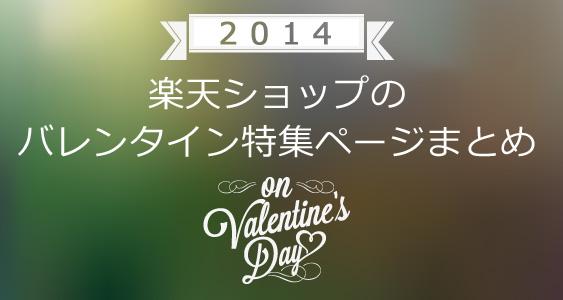 楽天ショップのバレンタイン特集ページまとめ