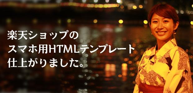楽天ショップのスマホHTMLテンプレート
